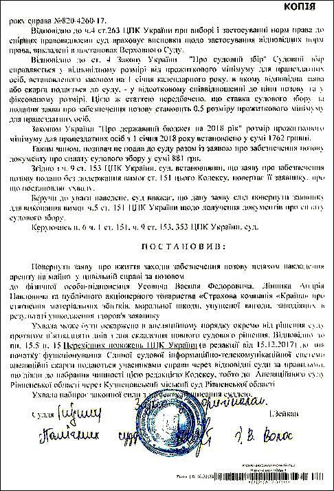 Зейкан Іван Юрійович суддя шахрайство