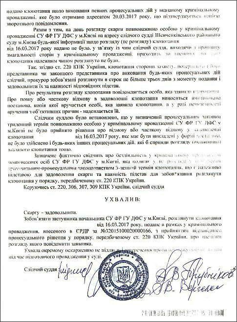 Трубніков Андрій Володимирович ухвала 2