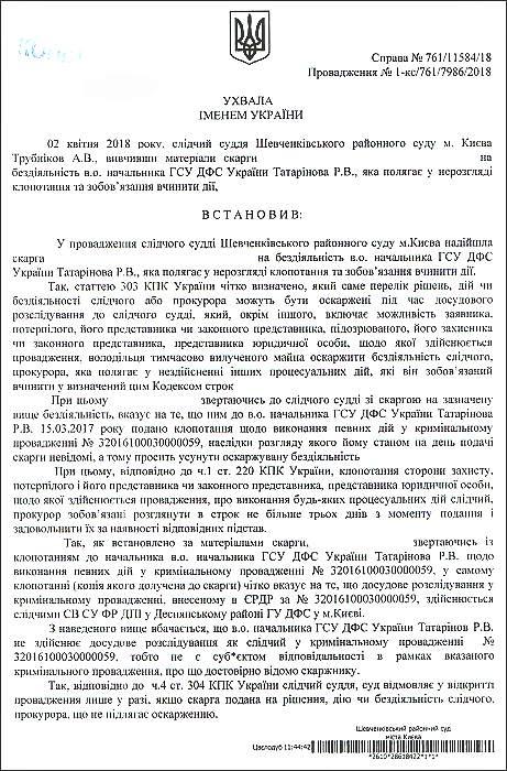 tТрубніков Андрій Володимирович ухвала