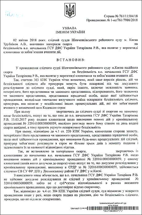 trubnikov-andrij-volodimirovich-uxvala
