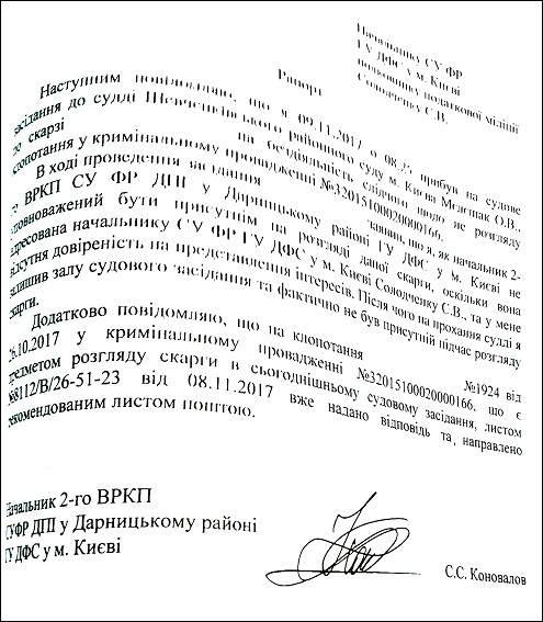vidmova_uchasti_v_sudi