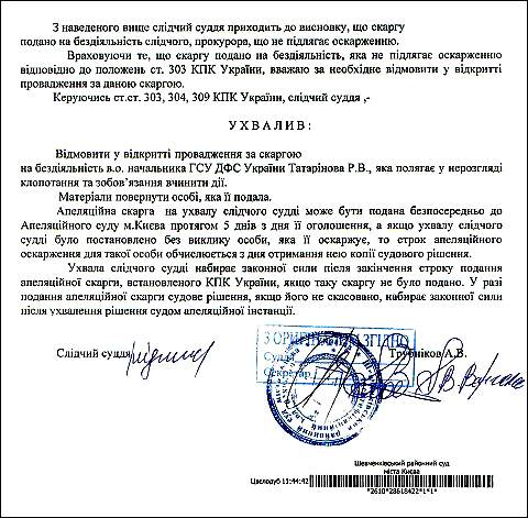 uxvala-trubnikov-andrij-volodimirovich