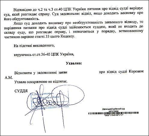 vovk-yevgen-igorovich-uxvala-2