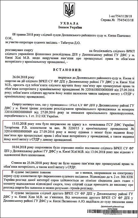 panchenko-oksana-mikola%d1%97vna-uxvala-1