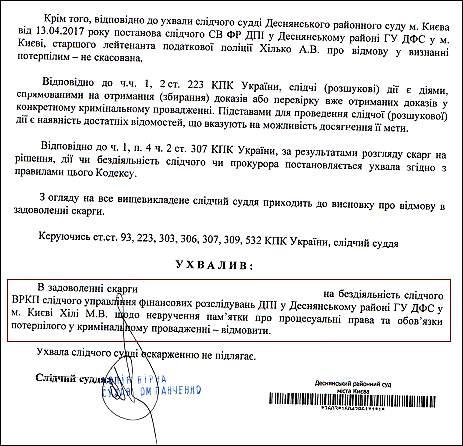 panchenko-oksana-mikola%d1%97vna-uxvala-3