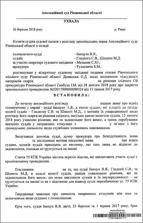 shpinta-m-d-ivashhuk-v-ya-_gladkij-s-v-_vidvid