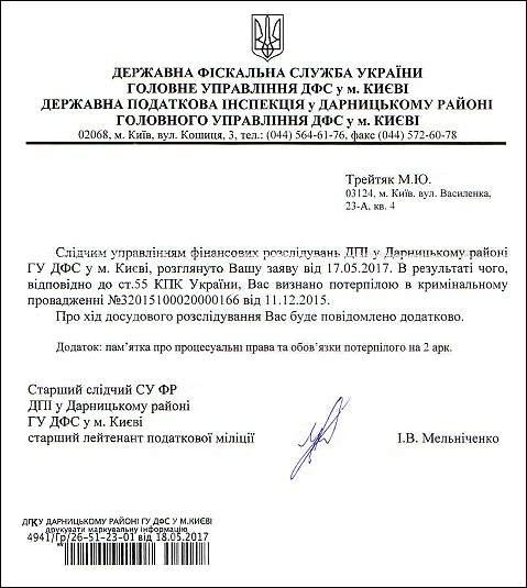 прокурори перевертні Піяк К.Л. і Дейнека С.В.