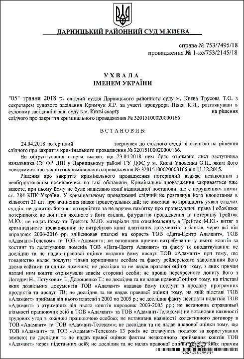 прокурори Піяк К.Л. і Дейнека С.В. покривають злочини