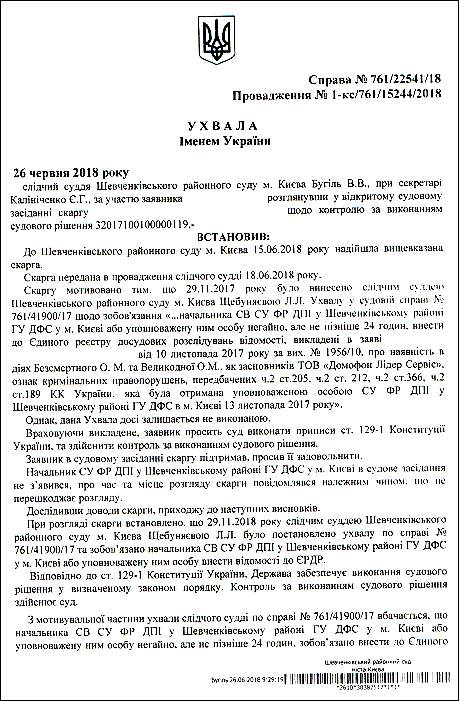 shhebunyayeva-lidiya-leonidivna-uxvala-ne-vikonana