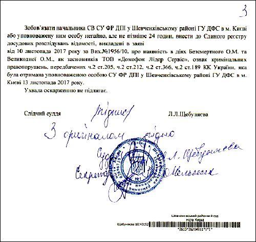 shhebunyayeva-lidiya-leonidivna-uxvala