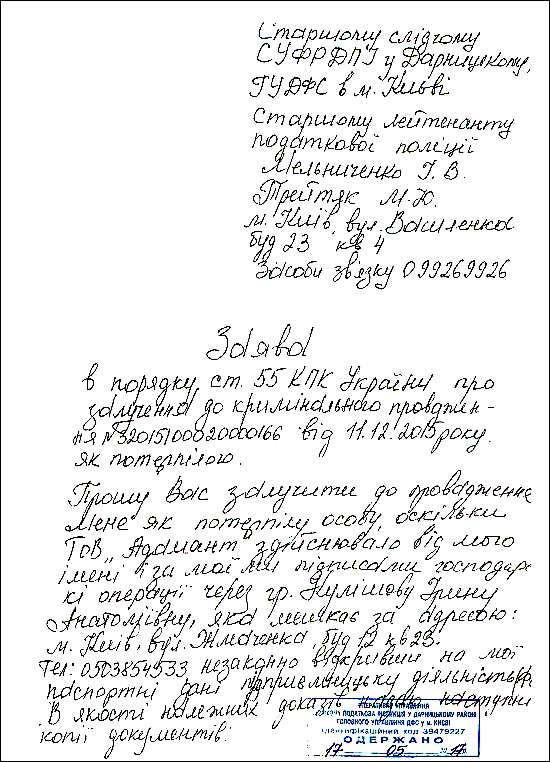 прокурорські зрадники Піяк К.Л. і Дейнека С.В.