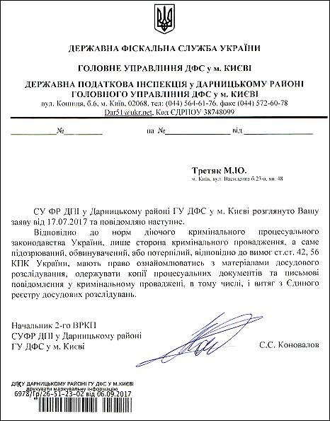 konovalov_trejtyak
