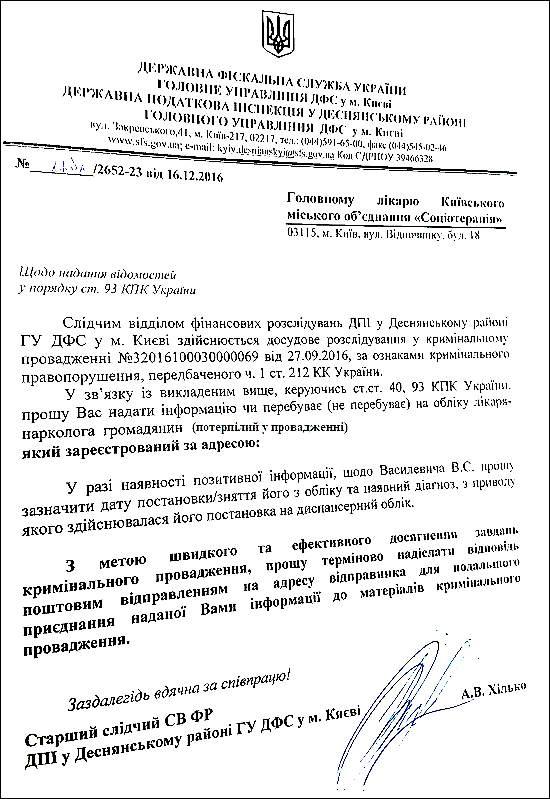 slidchij-xilko-a-v-shaxrajstva-2
