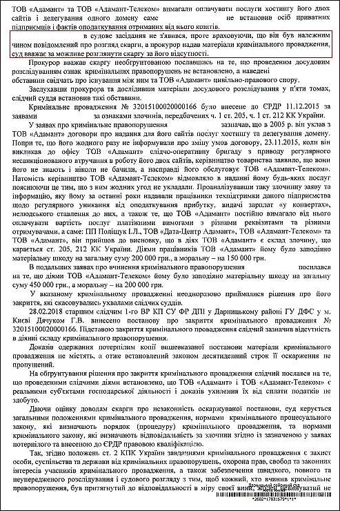 хабарники прокурори Піяк К.Л. і Дейнека С.В.