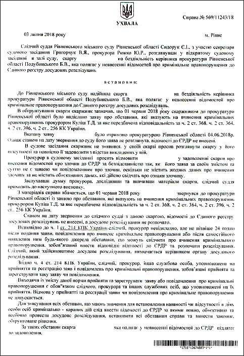 kulish-taras-dmitrovich-uxvala-yerdr-1