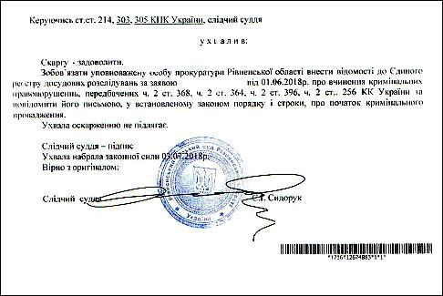 kulish-taras-dmitrovich-uxvala-yerdr-2