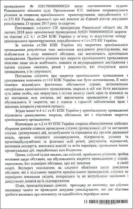 skobux-ivan-mikolajovich-zlochini-2