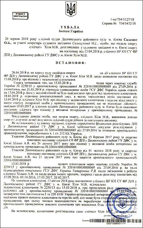 xilya-marina-vitali%d1%97vna-skasuvannya-postanovi