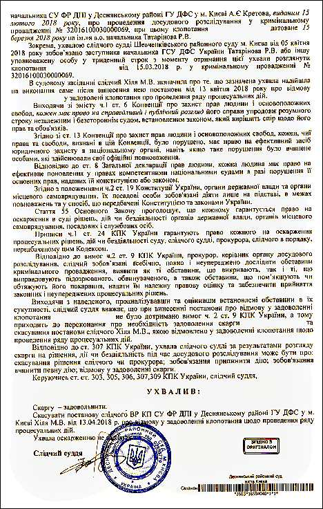 skasuvannya-postanovi-xilya-marina-vitali%d1%97vna