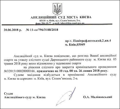 dokazi-povistka-micik-yuliya-sergi%d1%97vna