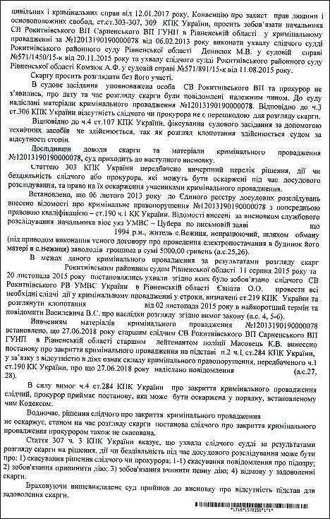 Комзюк Алла Федорівна ухвала 2