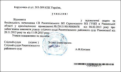 Комзюк Алла Федорівна ухвала 3