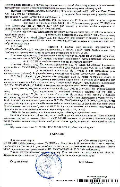 Суддя Масло Сергій Павлович ухвала 2