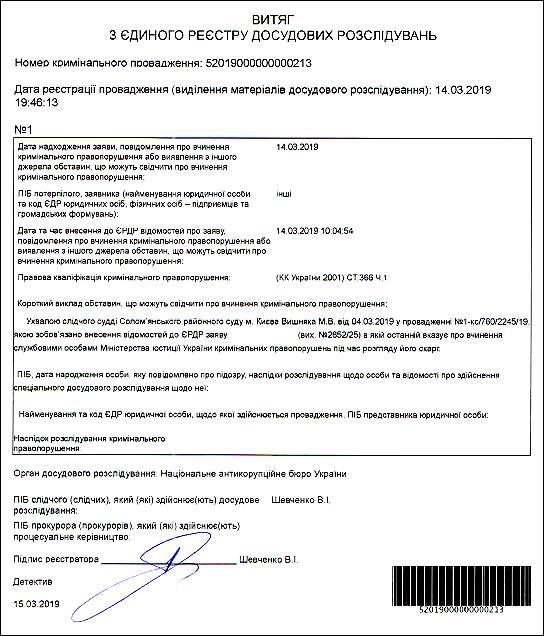 Петренко Павло Дмитрович ЄРДР 2